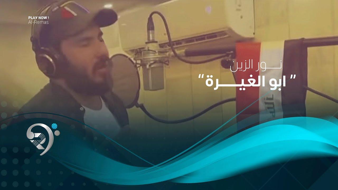 نور الزين - ابو الغيرة العراقي ( ثورة اكتوبر ) 2019 جديد وحصري