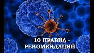 Как защититься от коронавируса. 10 правил - рекомендаций.