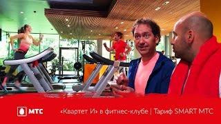 «Квартет И» в фитнес-клубе | Тариф SMART МТС