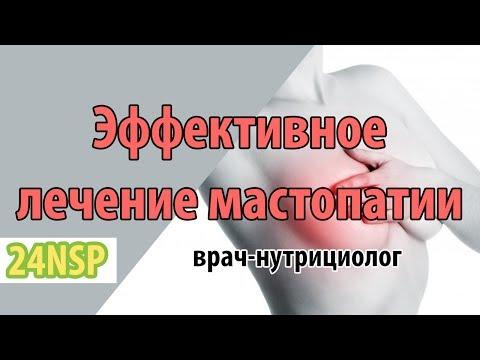 Лечение мастопатии, препараты выбора при лечении мастопатии
