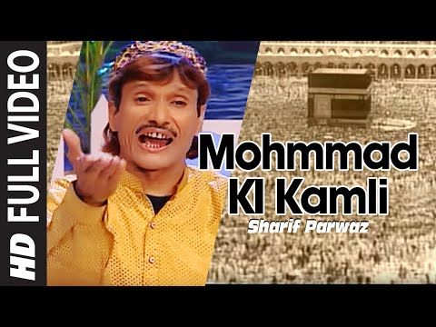 Mohmmad KI Kamli Full (HD) Songs || Sharif Parwaz || T-Series Islamic Music