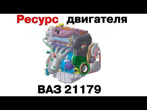Какой ресурс двигателя ВАЗ 21179 (1.8л., 122л.с.)