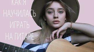 КАК быстро научиться играть на гитаре | Разбор моих каверов