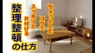 【収納】部屋をキレイに保つ方法♪整理整頓してすっきり綺麗なインテリアを目指しませんか?