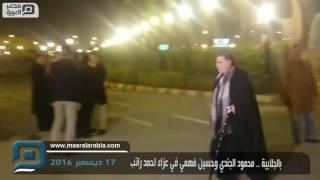 مصر العربية | بالجلابية .. محمود الجندي وحسين فهمي في عزاء احمد راتب
