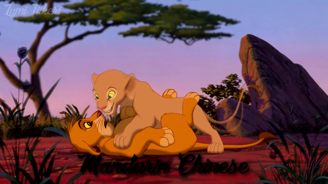 The Lion King - -5755