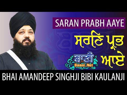 Tum-Sarnayi-Ayya-Nirol-Kirtan-Bhai-Amandeep-Singh-Ji-Bibi-Kaulan-Ji-Bangalore-Samagam