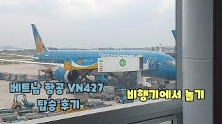 (김해공항)베트남 항공VN427 탑승후기+ 비행기에서 …