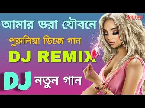 Amar Vora Joubone - পুরুলিয়ার ডিজে গান | Best purulia Dj 2017 | Purulia Dj #3