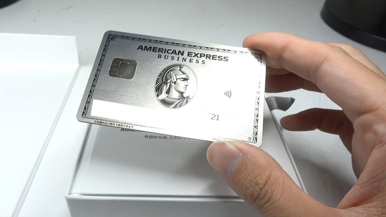 年会費14万円のクレジットカードが届いた…アメリカンエキスプレス・ビジネス・プラチナ
