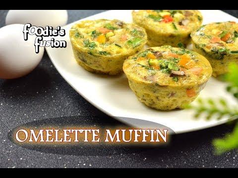 দশ মিনিটে সকালের নাস্তা বা বাচ্চাদের টিফিনের রেসিপি - Egg Omelette Muffin   অমলেট মাফিন কেক   Tiffin