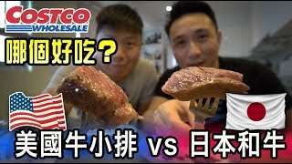 COSTCO好市多 一級牛小排 對決 日本A4和牛 型男主廚吃給你看 | 宵夜慎入「Men's Game玩物誌」