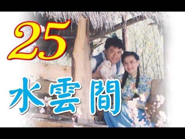 『水雲間』 第25集(馬景濤、陳德容、陳紅、羅剛等主演) #跟我一起 #宅在家