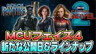新たなMCUフェイズ4公開日とラインナップが更新!キャプテンマーベルとブラックパンサーの続編も追加!