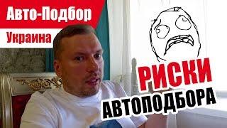 #Подбор UA. VLOG_3: ЮРИДИЧЕСКАЯ ПРОВЕРКА АВТО?!