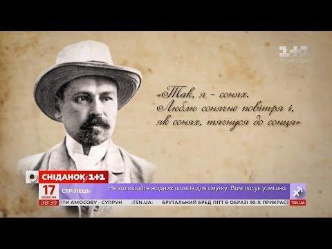 Про що писав та кого кохав Михайло Коцюбинський