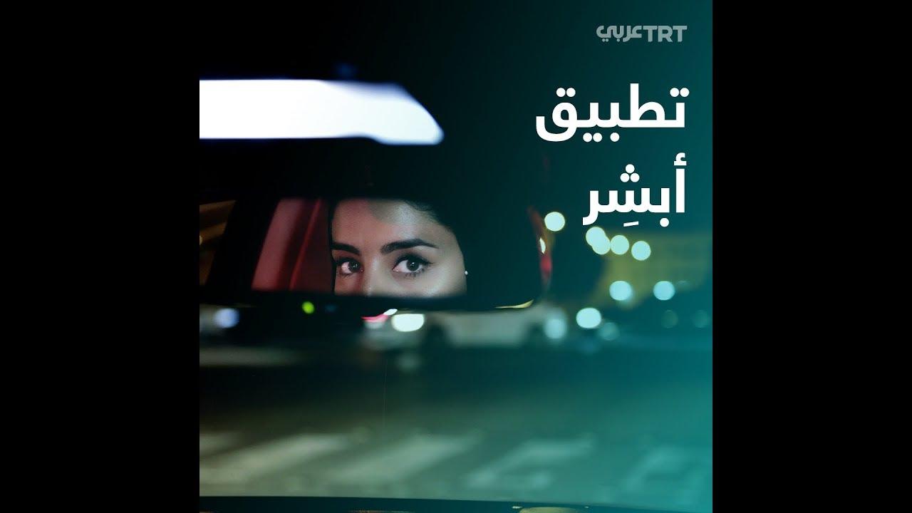 تطبيق أبشر يتعقب المرأة السعودية