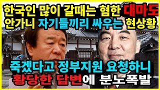 korea japan trade war boycott japan tsushima island