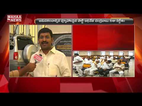 Guntur TDPLP Leaders Meeting Completed Over AP Assembly Meeting | MAHAA NEWS