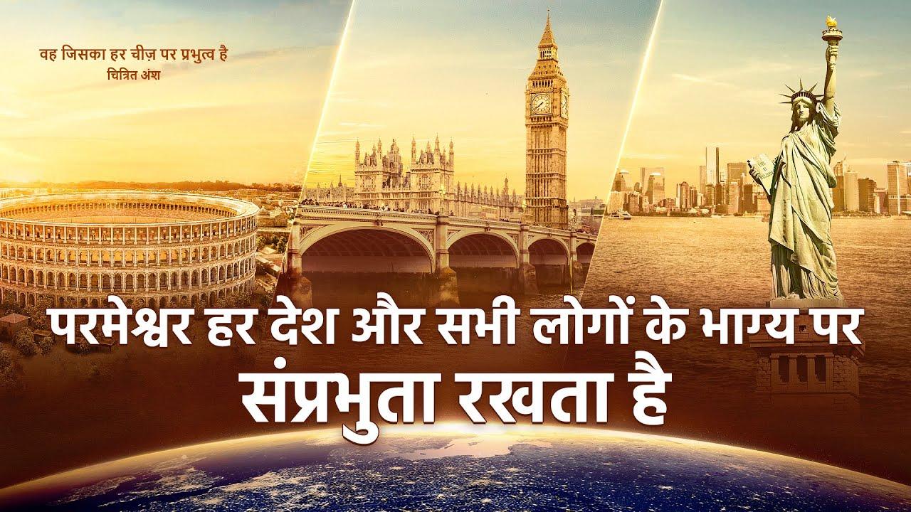 """Hindi Christian Video """"वह जिसका हर चीज़ पर प्रभुत्व है"""" क्लिप - परमेश्वर हर देश और सभी लोगों के भाग्य पर संप्रभुता रखता है"""