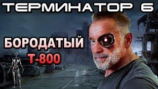 Терминатор 6 бородатый Т-800 и вой антифеминистов [ОБЪЕКТ] The terminator 6