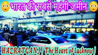 HAZRATGANJ / The heart of lucknow / best place in lucknow, best tourist place in lucknow