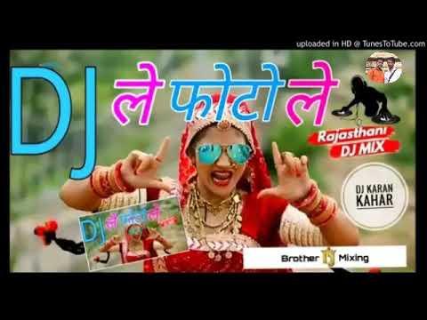Dj ले फोटो ले Rajasthan dj mix song |Dj karan kahar | brother mixing | mo  8769667898