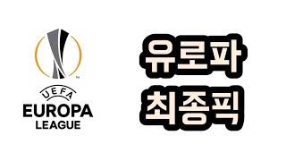 [스포츠토토] 유로파 최종픽   - 스포츠토토,배트맨토…
