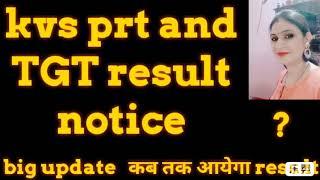 kvs prt and TGT result big update........