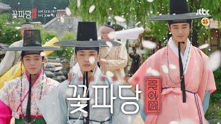 「コッパダン:朝鮮婚談工作所」予告映像…