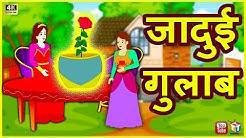 जादुई गुलाब हिंदी कहानी Magical Rose - हिंदी कहानियां Hindi Stories Hindi Comedy Video