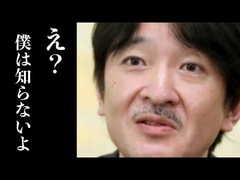 秋篠宮殿下に秘められた疑いの夜...コレには川嶋辰彦さんも耳を疑った ...