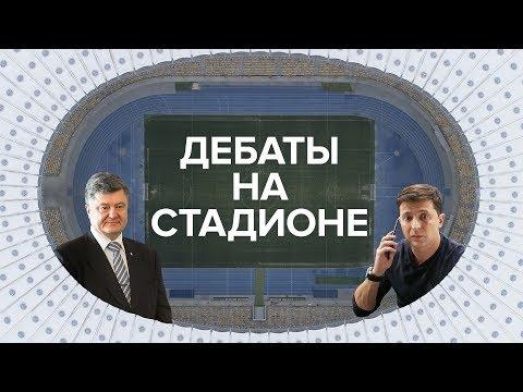 Дебаты на стадионе: