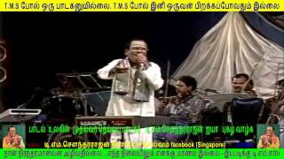 T  M  Soundararajan live show in 80s Vol 16 ( TMS songs are in all Tamil Peoples Blood)