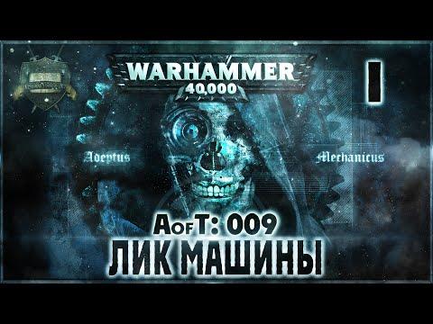 Империум: Лик Машины {9} - Liber: Incipiens [AofT - 9] Адептус Механикус. Warhammer 40000