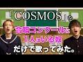 合唱曲「COSMOS」を合唱コンクールに1人はいる奴だけで歌ってみた。