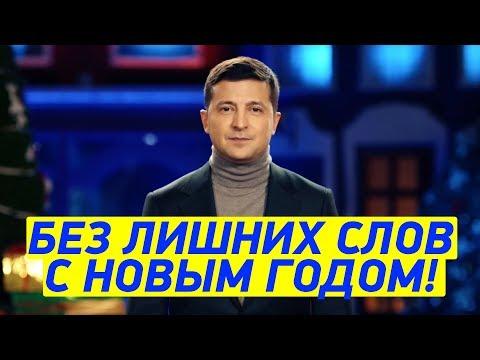 Новогодняя Речь Президента Украины Владимира Зеленского