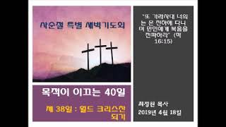 최정원 목사 설교 제 38일 월드 크리스천 되기