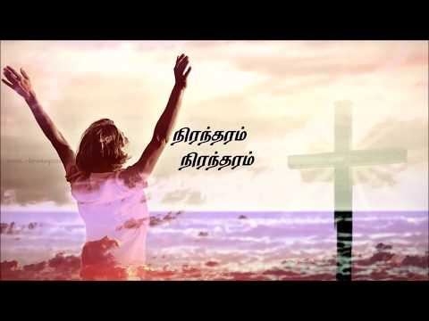 [OFFICIAL LYRIC VIDEO]  Swarnalatha - Neeye Nirantharam | Life Media | Tamil Christian Songs