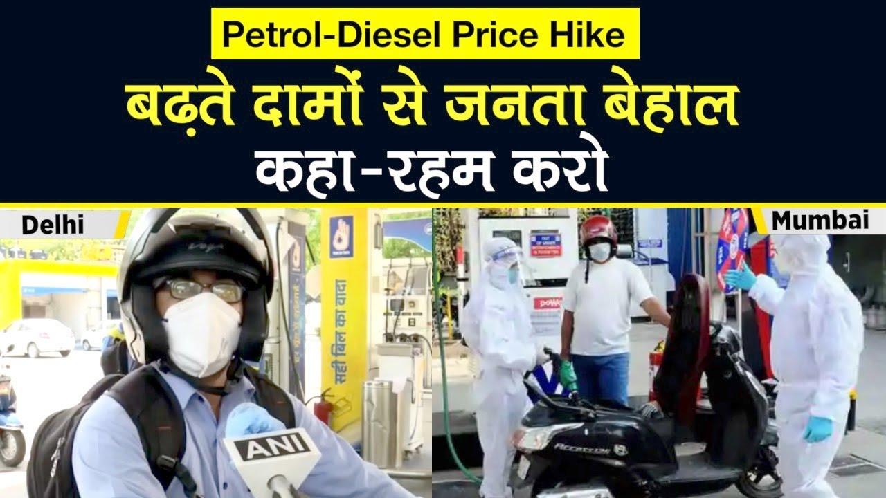 Petrol-Diesel Price Hike: 10वें दिन लगातार बढ़े Petrol, Diesel के दाम, जनता बेहाल कहा- रहम करो