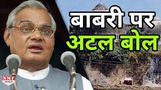 Babri Masjid Demolition के पहले सुनिए Atal Bihari Vajpayee का Unseen Speech