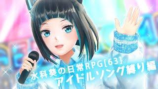 【弾き語りLIVE】水科葵の日常RPG[63]【アイドルソング縛り編】【ジェムカン】