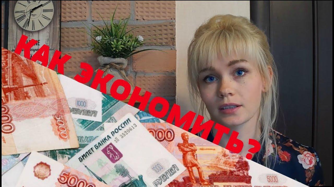 Как экономить деньги в россии выгода которую искал купец