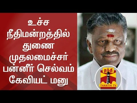Detailed Report : Two Leaves Symbol - O. Panneerselvam files a caveat in Supreme Court | Thanthi TV