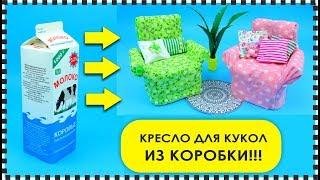 как сделать для кукол монстр хай мебель