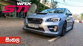 Subaru WRX STI Review (Sinhala) from ElaKiri.com