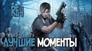 BlackUFA ● Лучшие моменты в Resident Evil 4 (18/08/2017)