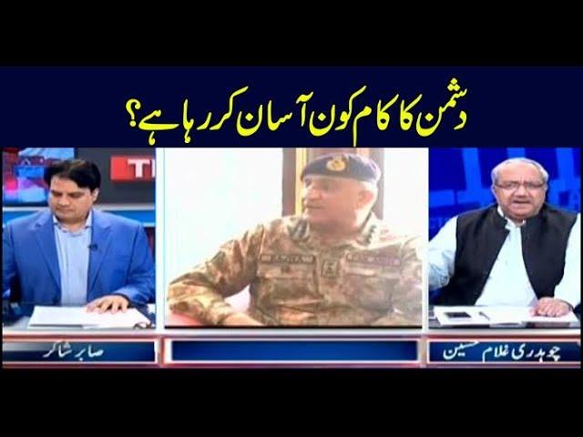 The Reporters | Sabir Shakir | ARYNews | 20 August 2019