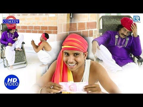 क्या आपने ऐसा कॉमेडी देखी है - हाय फाय नौकर | Sarwar Khan, Pankaj Sharma | New Marwadi Comedy 2018