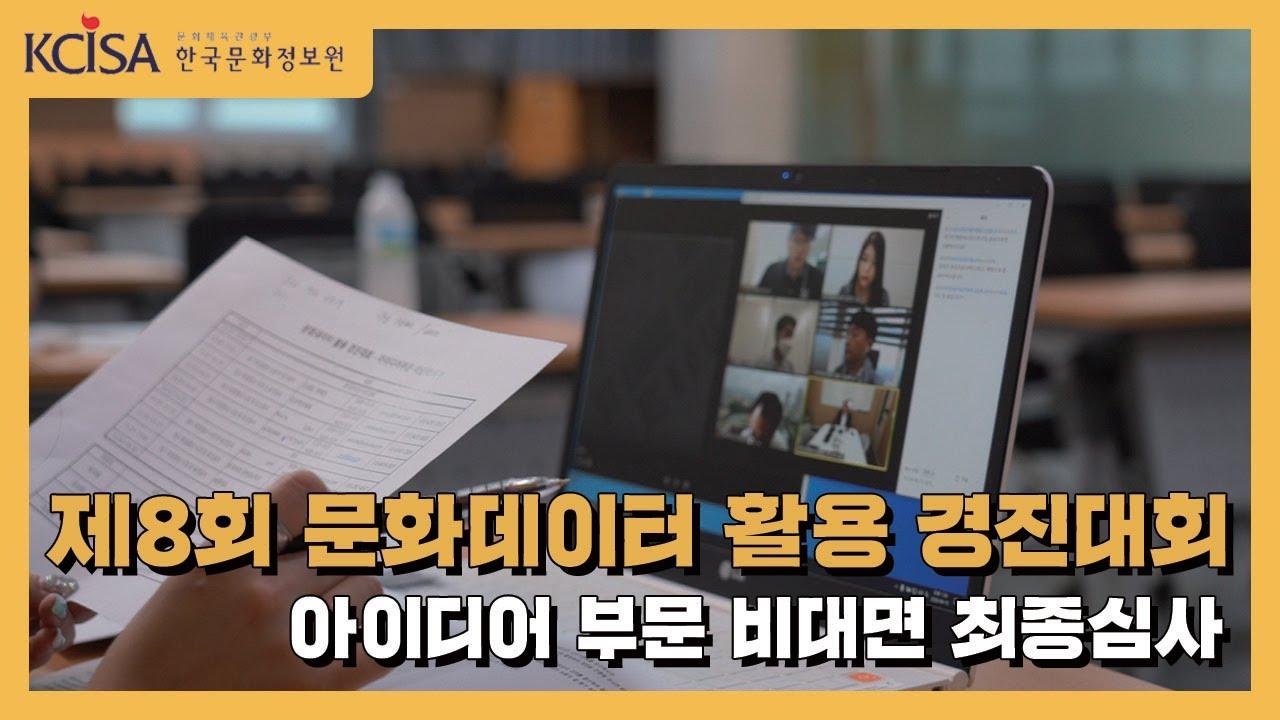제8회 문화데이터 활용 경진대회 아이디어 부문 최종심사